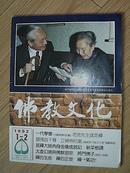 佛教文化 1992.1-2