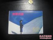 无声的语 【明信片9张+封套】吉林美术出版社出版,89年一版一印,少见