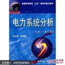 """电力系统分析/普通高等教育""""九五""""国家级重点教材(下册 第3版)"""