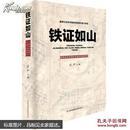 铁证如山 : 吉林省新发掘日本侵华档案研究