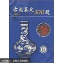 古瓷鉴定300题  NO:11