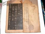 宋拓:《大唐三藏圣教序》一册全 #1633
