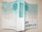 简明中国现代文学