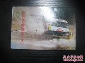 世界名牌赛车【A】 明信片  8张+封套,吉林省外文书店发行