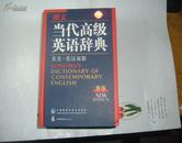朗文当代高级英语辞典  英英 英汉双解新版