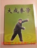 大成拳学第一部,和振威著,武术书籍,武功类书籍,85品