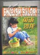 英语沙龙(2002年1-6期合订本)
