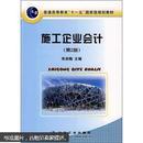 """普通高等教育""""十一五""""国家级规划教材:施工企业会计(第2版)"""