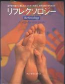 足部按摩疗法  日文原版
