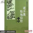 唐山玉清观道学文化丛书:道乡集陆地仙经合集