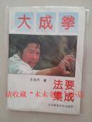 大成拳法要集成,王选杰,北京体育学院出版社,92年,143页