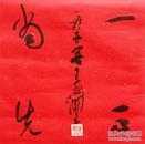 中书协理事、安徽书协副主席王亚洲先生精品红宣平尺《一马当先》【34*34厘米、托片、特惠】