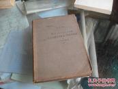 民国(1933年出版)俄文版书:看图(布面精装)