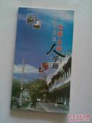 北京-牛街人手册(铜版纸彩印,中英文)