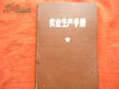 农业生产手册.(签赠本)有毛像和四个伟大并最高指示