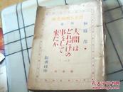 日本国民文库   第一卷(一)日文原版 无封皮封底、后面到298页 书品如图