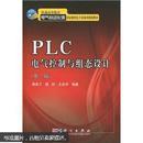 PLC电气控制与组态设计(第2版)(附光盘1张)