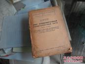 1934年俄文版书一本:见图