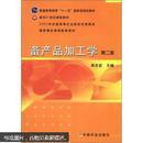 畜产品加工学(第2版)