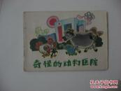 83年  连环画《奇怪的动物医院》1版1印 彩图本