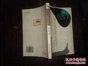 论六书之形义文字(01年1版1印2000册)