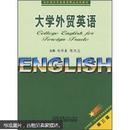 对外经济贸易英语精品系列教材:大学外贸英语