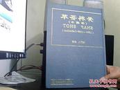 骨科荟萃1996-1999(珍藏本)精装10品