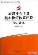 正版现货  加强社会主义核心价值体系建设学习读本