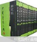 现货  中国书法大观(全32卷)精装