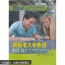 新标准大学英语(综合训练2)没有光盘