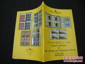 邮品拍卖图录:John  Bull  Stamp  Auctions  Ltd  The  2012  Spring  Sale  (31 May) ( (英文版)新中国特选邮票及小型张