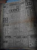 民国报纸 新闻报 1939年8月16日(星期三)共两版