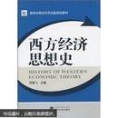 高等学校经济类创新规划教材:西方经济思想史