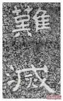 摩崖碑帖拓片 摩崖石刻 石颂对联【金石难灭 】ts