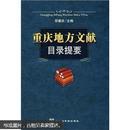 重庆地方文献目录提要