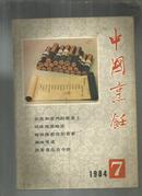 中国烹饪 (1984年 第7期)