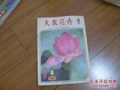 大众花卉  1984.3