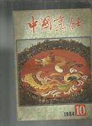 中国烹饪 (1984年 第10期)
