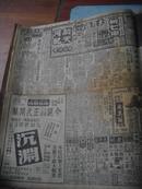 民国报纸 新闻报 1939年8月18日(星期五)共两版