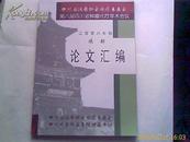 第八届四川省肿瘤化疗学术会议论文汇编——四川省抗癌协会化疗委员会--