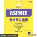 ASP.NET项目开发指南(典藏版,无光盘)