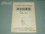 新中国歌集(第二集)油印本