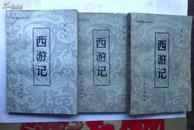 《西游记》 上中下册 吴承恩 长江文艺出版社 1981年版 原版藏书
