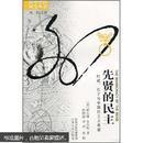 先贤的民主:杜威孔子与中国民主之希望