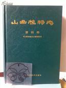 山西植物志第四卷/刘天慰,岳建英