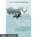 东亚三国的近现代史(修订版)