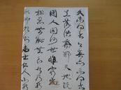 广东崇正2013年秋季拍卖会 百年翰芬 近代名人书法