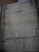 民国报纸 新闻报 1939年8月19日(星期六)共两版