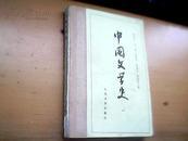中国文学史1
