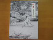 银通 中国书画专场 2013年秋季艺术品拍卖会